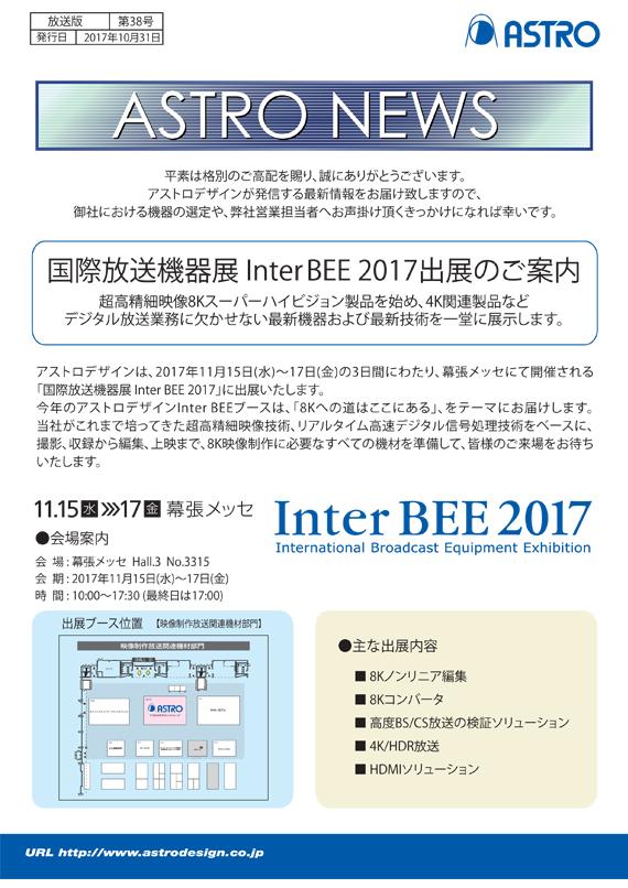 InterBEE2017