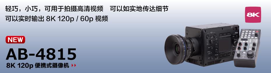 8K 120p便携式摄像机 AB-4815