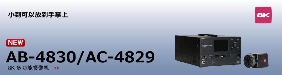 8K多功能摄像机 AB-4830