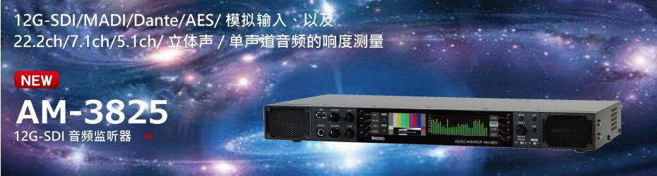 12G-SDI音频监听器 AM-3825
