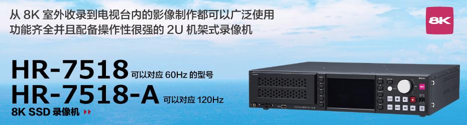 8K SSD录像机 HR-7518