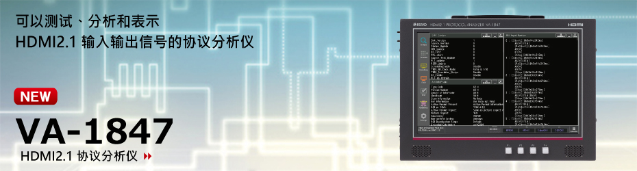 HDMI2.1协议分析仪