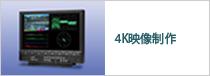 4K映像制作