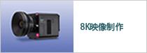 8K映像制作