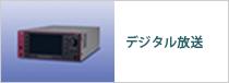 デジタル放送