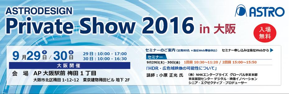 プライベートショー2016 in 大阪