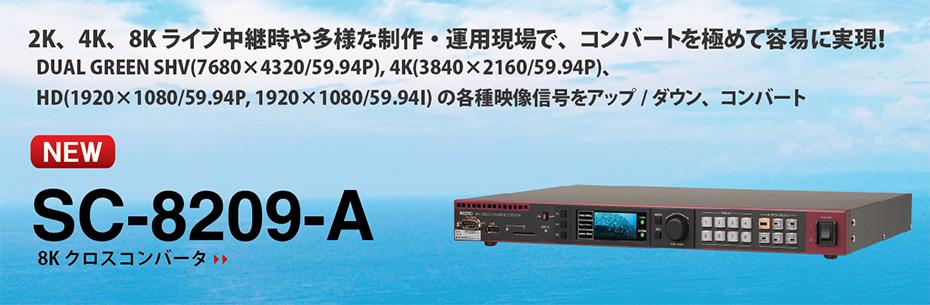 8Kコンバータ SC-8209-A