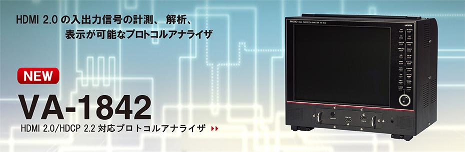 HDMI プロトコルアナライザ VA-1839
