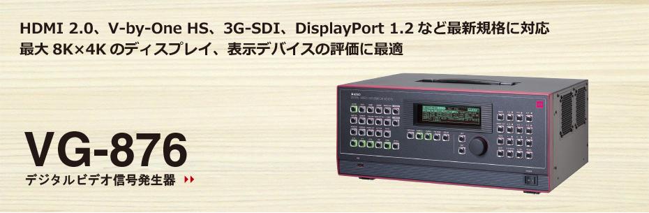 デジタルビデオ信号発生器 vg-876