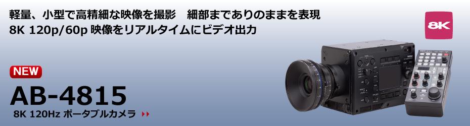 AB-4815 8K120Hzポータブルカメラ