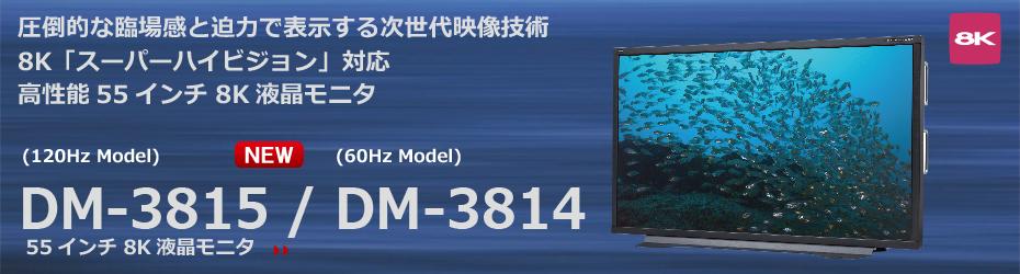 8K 55インチ液晶モニタ
