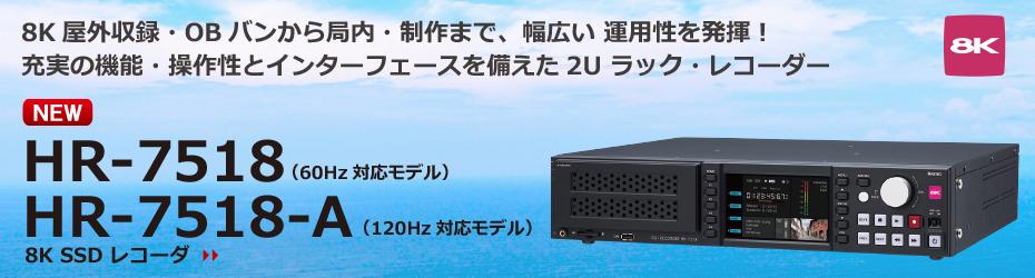 8K SSDレコーダ HR-7518