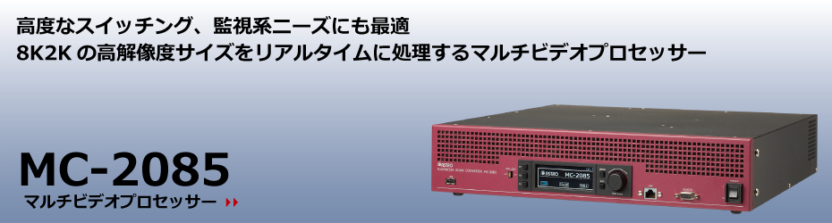 マルチメディアスキャンコンバータMC-2085