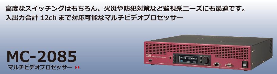 MC-2085 マルチメディアスキャンコンバータ