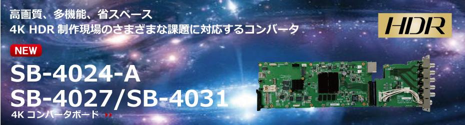 4KコンバータSB-4027