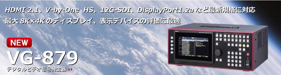 デジタルビデオ信号発生器VG-879