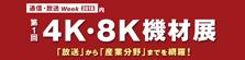4K・8K機材展