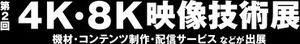 第2回 4K・8K映像技術展