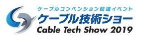 ケーブル技術ショー2019