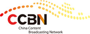 CCBN(China Content Broadcasting Network)2021