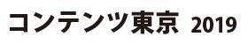 コンテンツ東京 映像・CG制作展