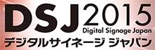 デジタルサイネージ・ジャパン2015