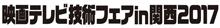 映画テレビ技術フェアin関西