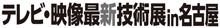 テレビ・映像最新技術展 in 名古屋