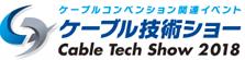ケーブル技術ショー2018