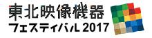 ケーブルテレビテクノフェア 2015