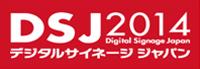 デジタルサイネージ・ジャパン2014