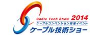 ケーブル技術ショー2014