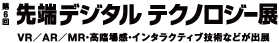 コンテンツ東京2020 第6回 先端デジタルテクノロジー展