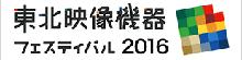 東北映像機器フェスティバル2016
