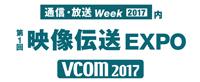 映像伝送EXPO(Vcom2017)