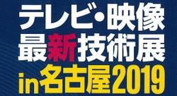 テレビ・映像最新技術展 in 名古屋2019