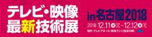 テレビ・映像最新技術展 in 名古屋2018
