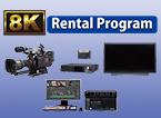 8K レンタルプログラム