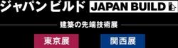 第5回[関西]ジャパンビルド-建築の先端技術展-
