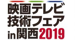 映画テレビ技術フェアin関西2019