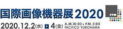 国際画像機器展2020