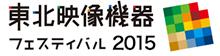デジタルサイネージ・ジャパン2013