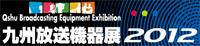 東北映像機器フェスティバル2014