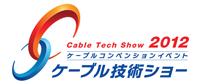映画テレビ技術フェア in 関西2015