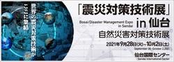 「震災対策技術展」in 仙台(BOSAI EXPO)